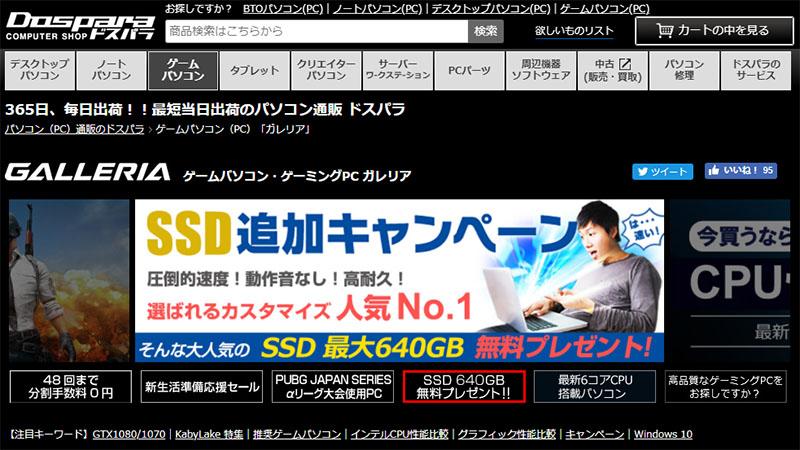 78555c3168 日本でもっともゲーミングPCに力を入れているBTOメーカーがドスパラです。ガレリアシリーズはとても人気があり、間違いなく日本で一番売れているゲーミング PCの ...